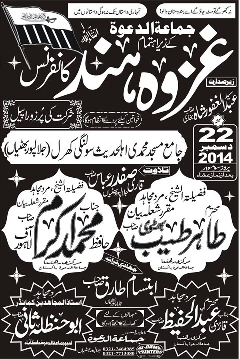 Jamaat-ud-Dawa rally 22nd December