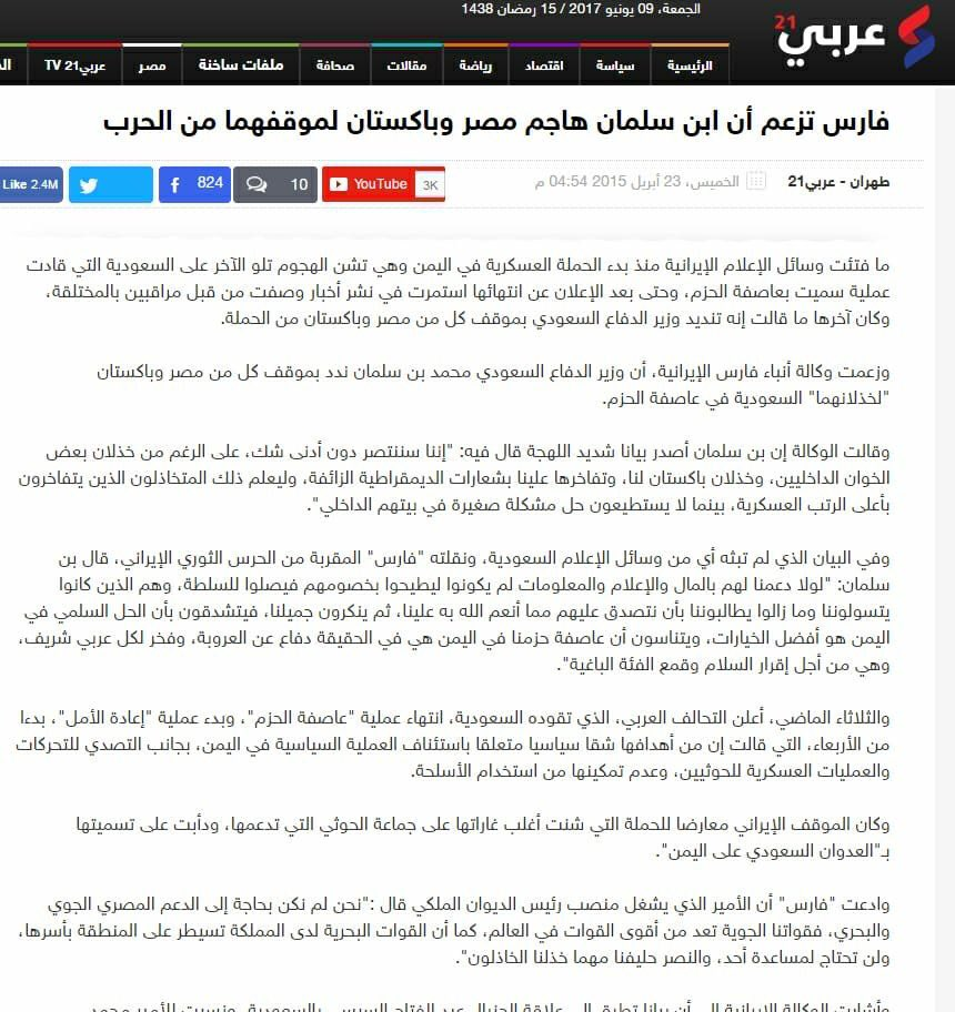 Arabi21 News Report